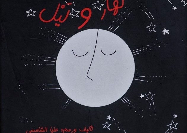 Four Emirati Titles Included in IBBY's Silent Books Collection